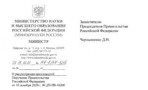 Отклик Минобрнауки России на предложения М.В. Ковальчука