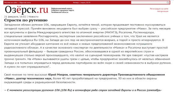 """Представитель """"Росатома"""" прокомментировал выводы французских экспертов"""
