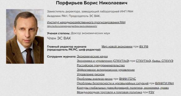 Борис Порфирьев на сайте «Диссернета»