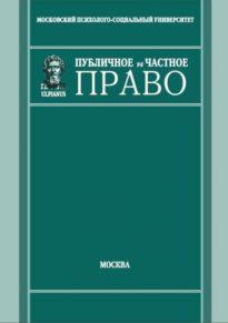 Журнал «Публичное и частное право»