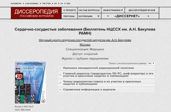 """Журнал """"Сердечно-сосудистые заболевания"""" в """"Диссеропедии"""""""