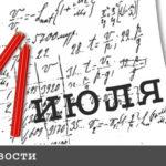 Письмо Клуба «1 июля» в ответ на инициативы М.В. Ковальчука