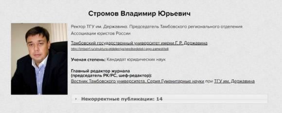 Владимир Стромов на сайте «Диссернета»