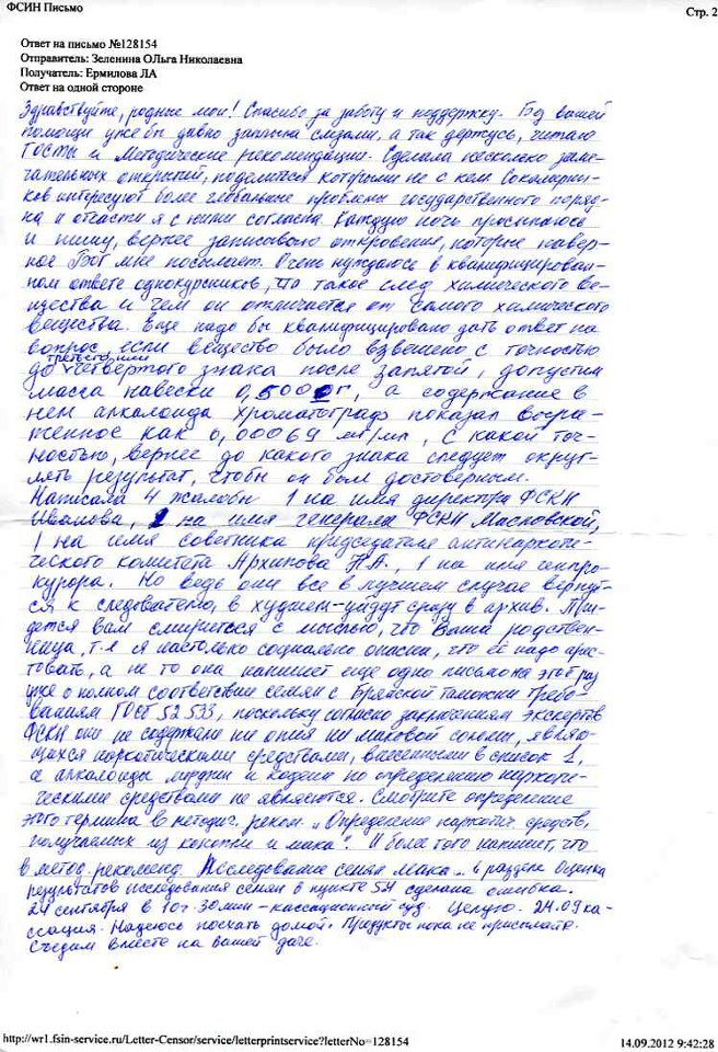 Как составить письмо не знакомому человеку
