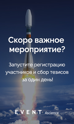 event.4science.ru