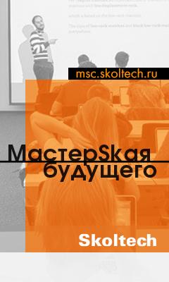 Skoltech
